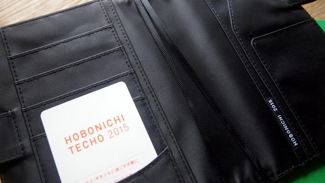 Hobonichi Techo